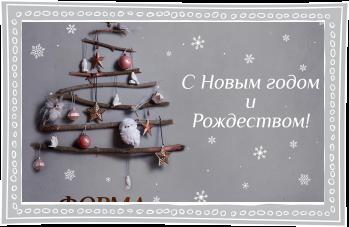 С Новым 2016 годом и Рождеством!